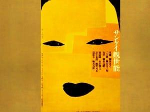 Ikko Tanaka/ Entorno-Abstracciones